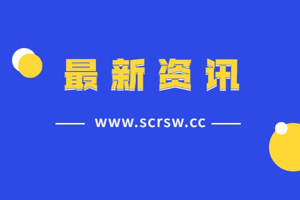 2021四川巴中市市属事业单位考试招聘30人公告