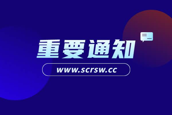 2021上半年中共雅安市委党校考核招聘高学历及急需专业人员10人公告(四川)
