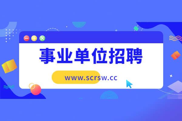 2021四川攀枝花市东区民政和扶贫开发局招聘编制外聘用人员1人公告