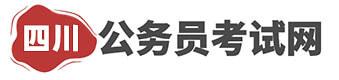 四川人事考试网